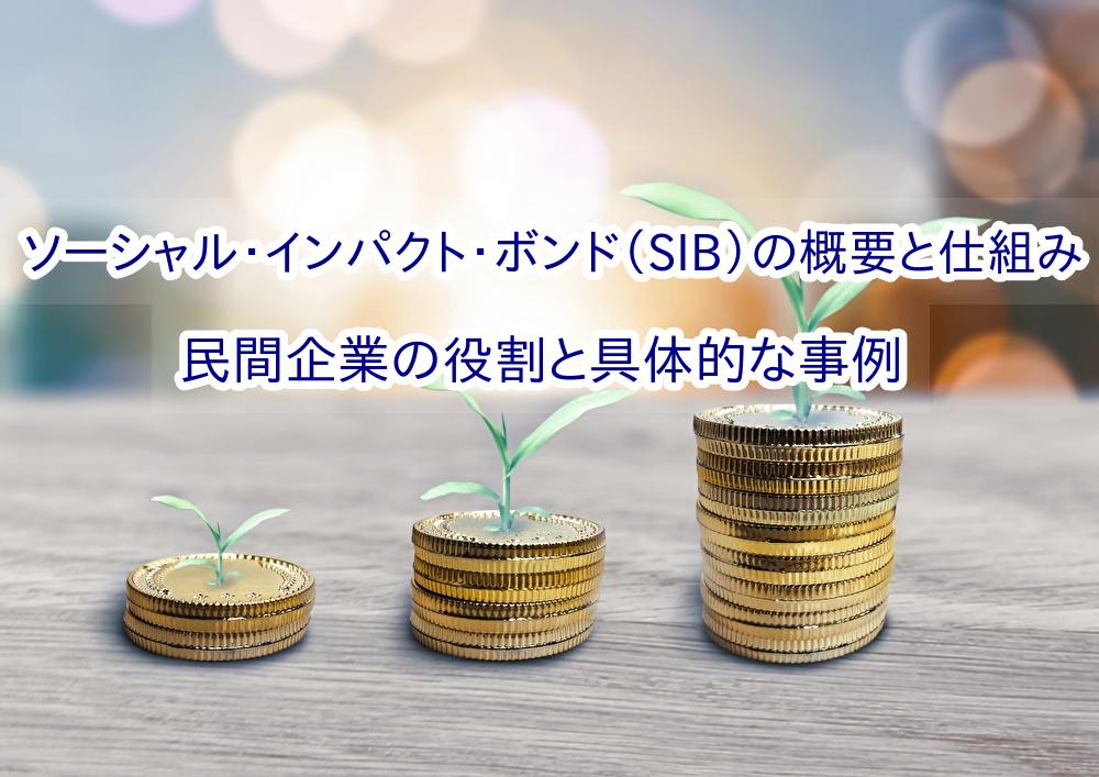 ソーシャル・インパクト・ボンド(SIB)の概要と仕組み