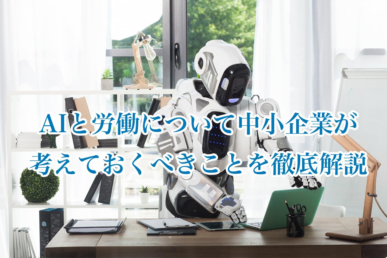 AIと労働をイメージする画像