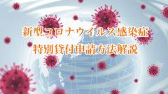 【資金繰り対策】新型コロナ対応の日本政策金融公庫の特別貸付に申請するには?