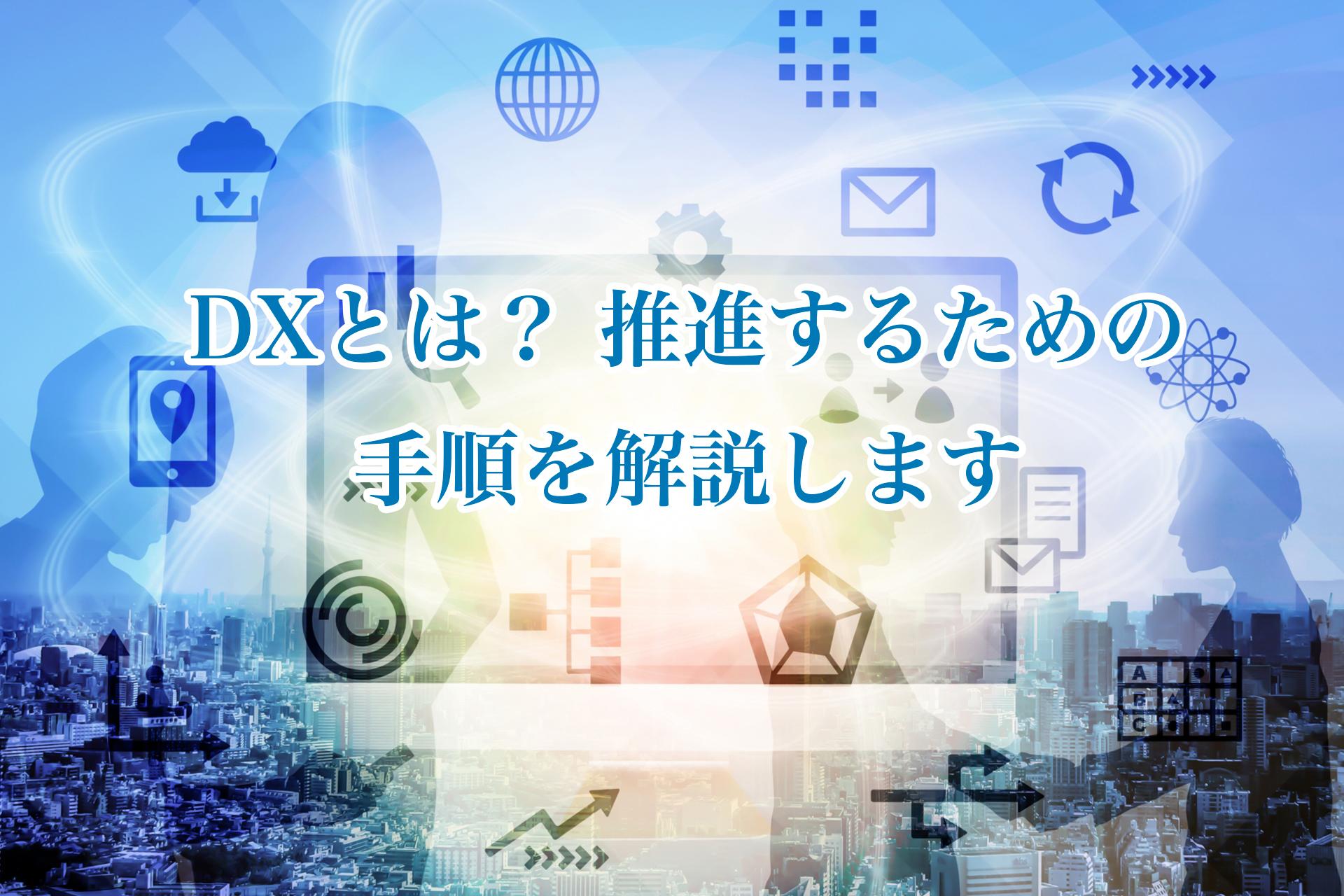 DXをイメージする画像