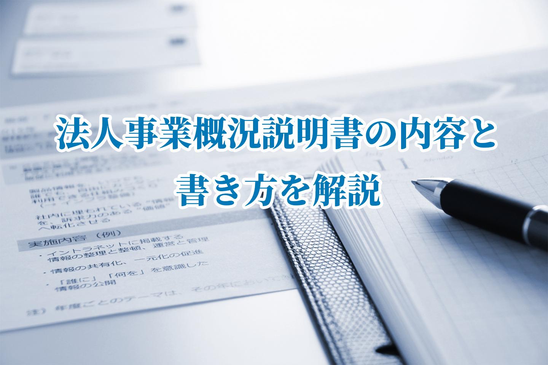 法人事業概況説明書をイメージする画像