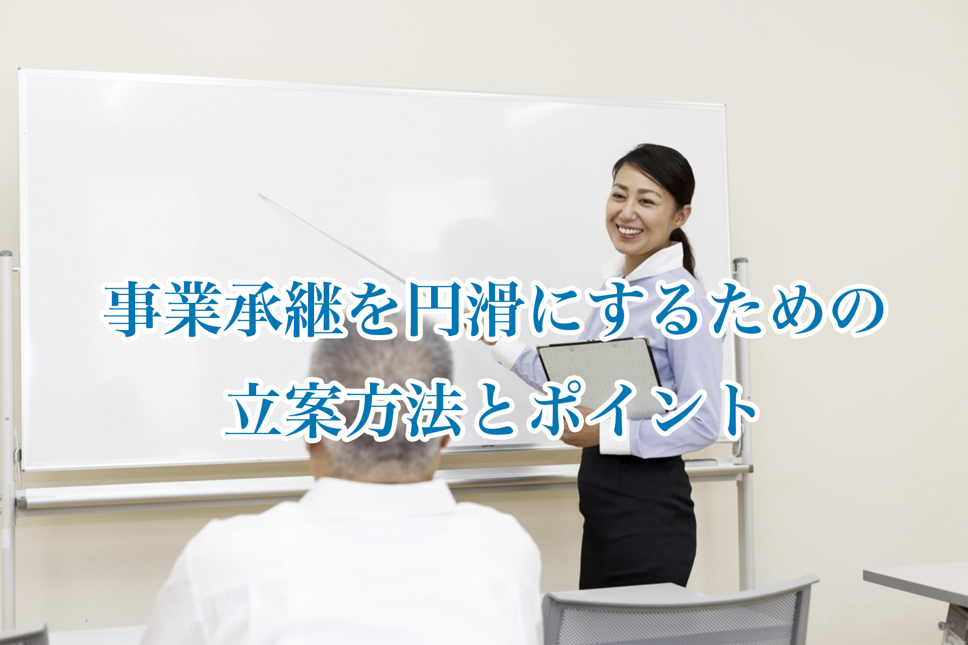 事業継承の立案方法とポイントを説明するイメージ画像