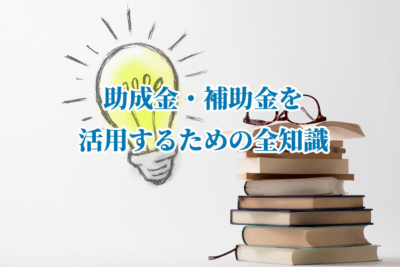 助成金と補助金の知識のイメージ画像
