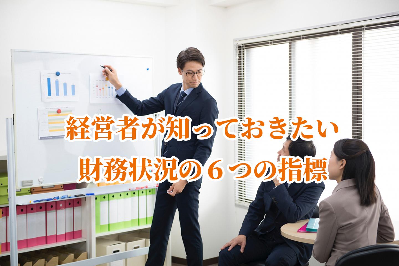 経営者に財務状況を伝える画像
