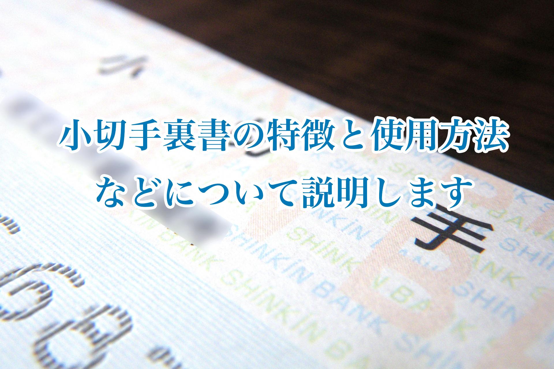 小切手裏書の特徴と使用方法などについて説明します