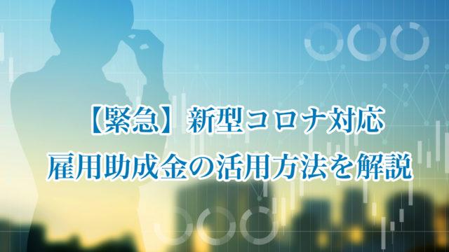 【専門家監修】雇用を維持しながら事業継続するための助成金活用方法