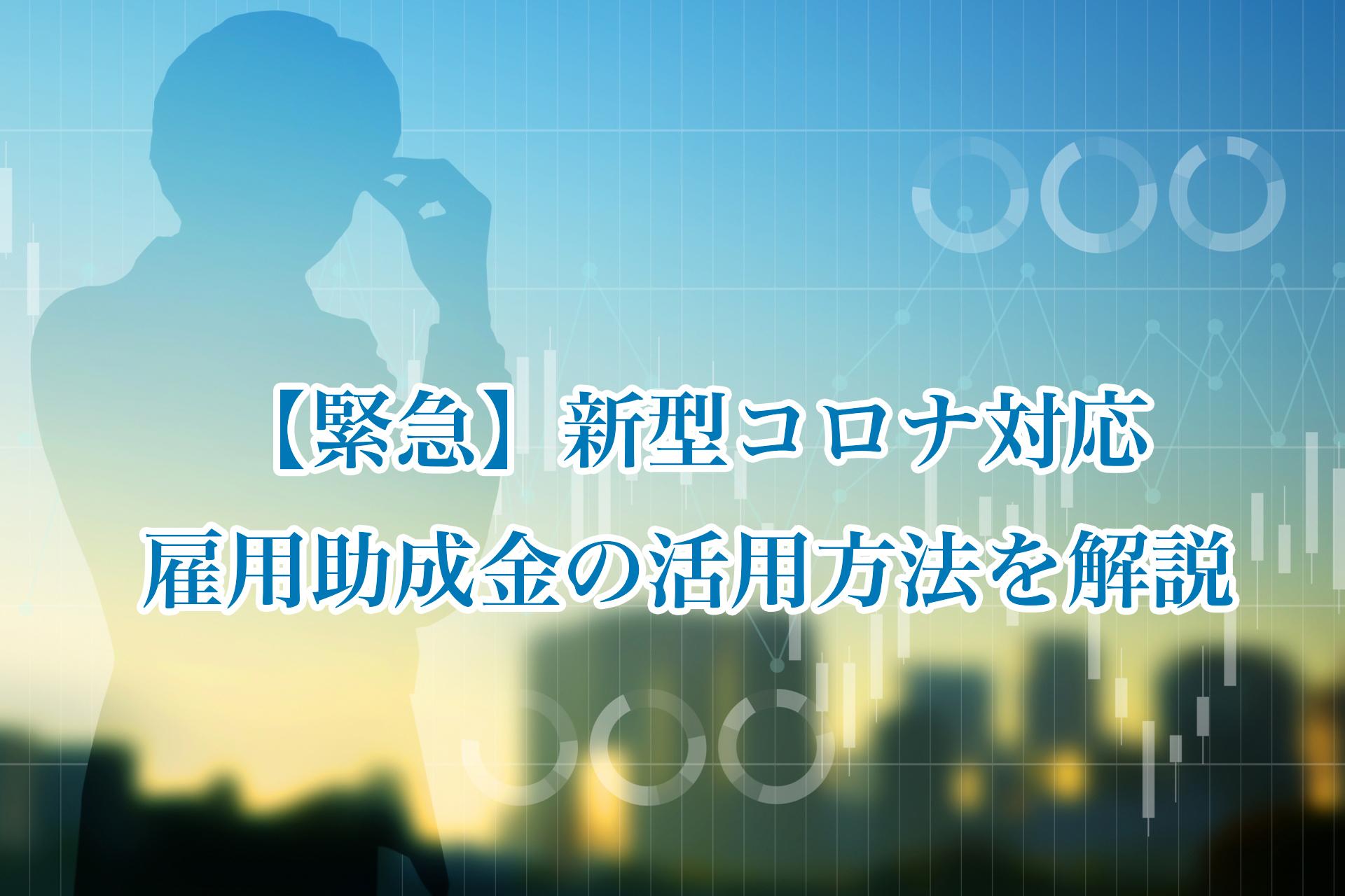 【緊急】新型コロナ対応雇用助成金の活用方法を解説