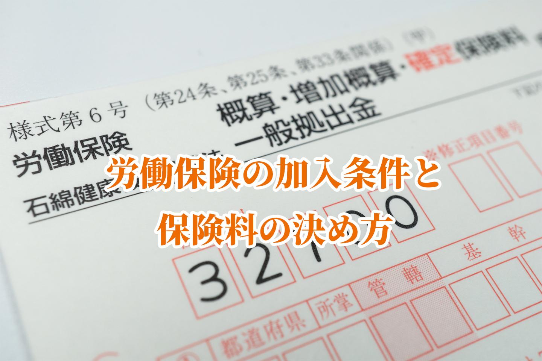 労働保険の加入条件と保険料をイメージする画像
