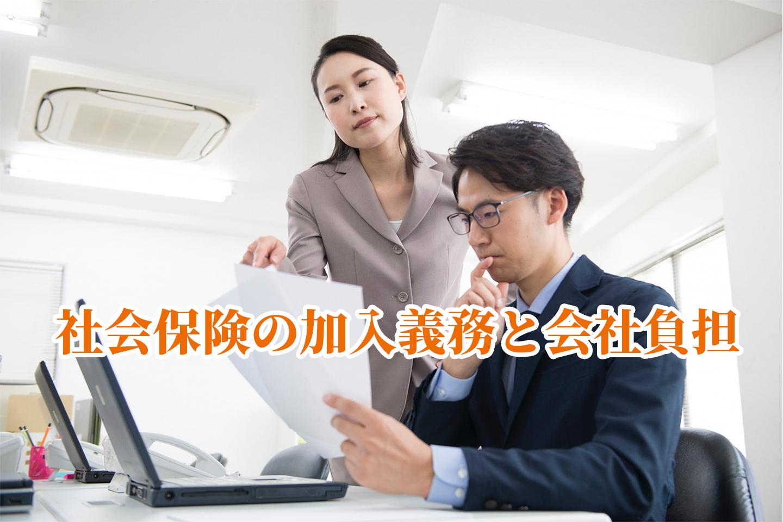 社会保険の加入義務をイメージする画像