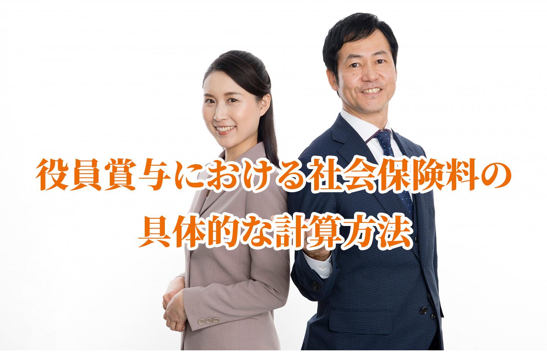役員賞与の社会保険料イメージ画像